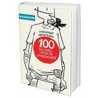 100 ЕКСПРЕС-УРОКІВ УКРАЇНСЬКОЇ Ч. 1 АВРАМЕНКО О. М.