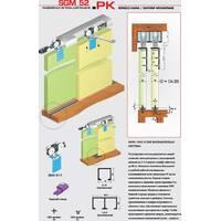Розсувна система для шаф і міжкімнатних дверей верхнього спирання SGM52PK.