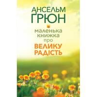 Маленька книжка про велику радість
