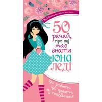 50 вещей, о которых должна знать юная леди