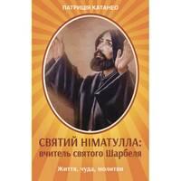 Святий Німатулла: вчитель святого Шарбеля. Життя, чуда, молитви