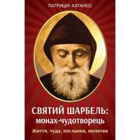 Святий Шарбель: монах-чудотворець