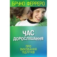 """""""Время взросления: о воспитании подростков"""" (на укр.яз)"""