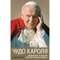 ЧУДО КАРОЛЯ. Свідчення та докази святости Івана Павла ІІ