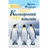 Кольоровий пінгвін
