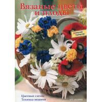В'язані квіти і плоди. Кольорові схеми. Техніка в'язання (на рос. мові)
