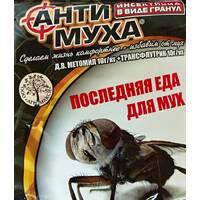 Антимуха-1 за 10 г гранул