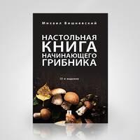 Настільна книга початківця грибника. М. В. Вишневський