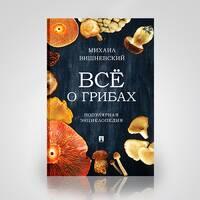 Все про гриби. Популярна енциклопедія. М. В. Вишневський