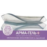 «АРМА-ГЕЛЬ+» з лідокаїном 2 мм 6*10 см