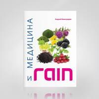 Медицина і RAIN. А. В. Виноградов