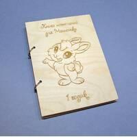 Детская книга пожеланий. Именной блокнот