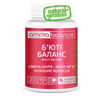 Бьюти Баланс, 30 капс. по 450 мг