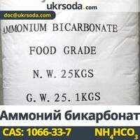 Аммоній бікарбонат харчовий