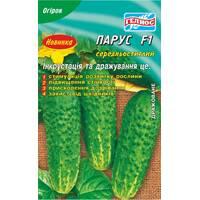 Семена огурцов  партенокарпических Парус F1 20 шт. Инк.