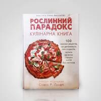 Парадокс Рослин. Кулінарна книга. С. Гандрі (українською)