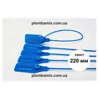 Номерная пластиковая пломба Универсал - 220 мм