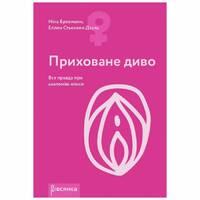 """Книга """"Приховане диво. Уся правда про анатомію жінки"""" Ніна Брохманн, Еллен Стьоккен Дааль"""