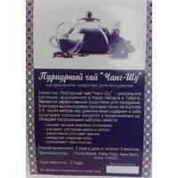 Пурпурный чай Чанг-Шу - натуральное средство для похудения, 10 грамм