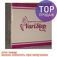 VariSTOP - крем-гель вот варикоза (Вары Стоп), 50 мл