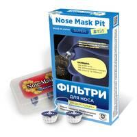 Назальний фільтр Універсальний, розмір стандартний Nose Mask