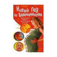 Новий гід по вагітності. Здорова мама-счастливый малюк. Афанасьєв.