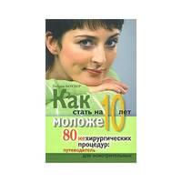 Как стать на 10 лет моложе (офсет). 80 нехирургических процедур: путеводитель для осмотрительных. Боулер Патрик.