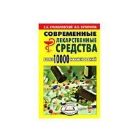 Современные лекарственные средства: более 10000 наименований. Рипол Классик.