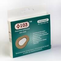 Пластири для очей стерильні з подушечкою білі 5,7см х 8,2см №5 Калина