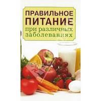 Правильное питание при различных заболеваниях. Ниола-пресс.