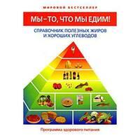 Мы - то, что мы едим! Справочник полезных жиров и хороших углеводов. Агатстон.