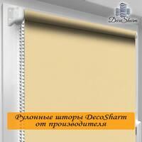 Рулонная штора Oasis Блекаут Топлёное Молоко Термо 40.0 х 170 см