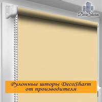 Рулонная штора Oasis Блекаут Топлёное Молоко Термо 130 х 170 см