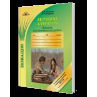 Зошит для контрольних робіт із зарубіжної літератури. Компетентнісний підхід 8 клас Ніколенко О. М., Юлдашева Л. П.