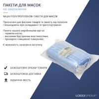 Пакети для масок