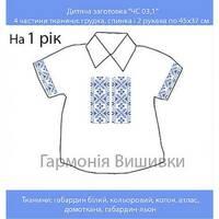 Сорочка для хлопчика   (заготівля)