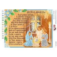 Схема  для вишивки бісером  '' Дитяча молитва''  (укр.) А4