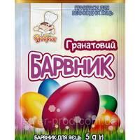Краситель для яиц гранатовый 5г (50шт)
