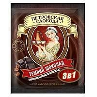 """Кофе """"Петровська Слобода"""" 3в1 Темный Шоколад (1*25/20)"""