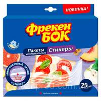 "Пакети-стікери для хранения и замораживания 25шт ""Фрекен Бок"" (1/24)"