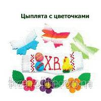 """Набор """"Цыплята с цветочками"""" (1*36)"""