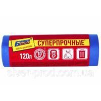 """Пакет для мусора 120л/10шт синей ЛД 70*100 """"Бонус"""" (1/30)"""