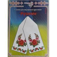 Схема свадебного полотенца