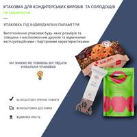 Упаковка для солодощів та кондитерських виробів