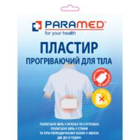 Лікувальний прогріваючий пластир для тіла 10 х 13 см Paramed