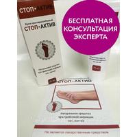 Стоп актив Stop Activ крем для лечения от грибка стоп ног, официальный сайт
