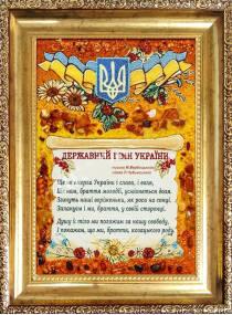Картина з бурштину Гімн України 30х40 см
