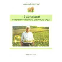 """""""12 заповедей успешного создания орехового сада"""""""