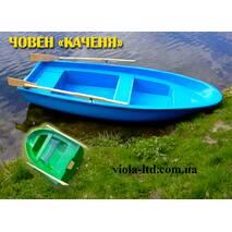 Човен VL 310 від виробника