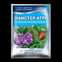 МАСТЕР-АГРО для КОМНАТНЫХ РАСТЕНИЙ  (УЗЗ-119)  за 25 г